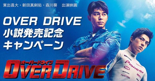 東出昌大、新田真剣佑、森川葵出演映画『OVER DRIVE』小説版発売記念キャンペーン