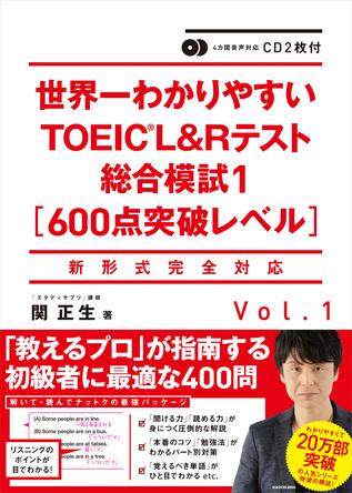 「神授業」CMで話題の英語講師・関正生が徹底解説する初級者のための「TOEIC L&Rテスト」模試本が刊行