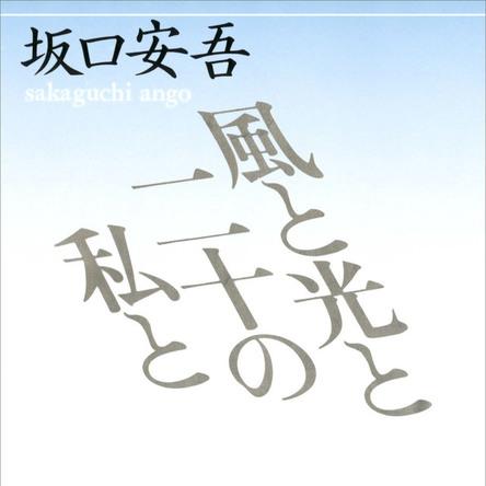 講談社社員 人生の1冊【69】坂口安吾の自伝世界『風と光と二十の私と』