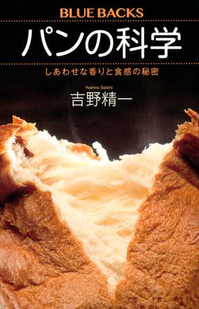 【幸せすぎるパンの科学】パン人生がふくらむ「香りと食感」の全工程