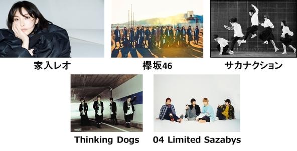 「JUMP MUSIC FESTA」に家入レオ、欅坂46、サカナクション、Thinking Dogs、フォーリミら5組の出演が決定!