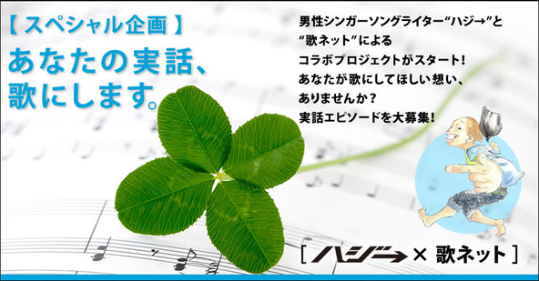 """あなたの実話がオリジナル曲に!""""ハジ→""""と歌詞サイトがスペシャル企画「あなたの思いを、ハジ→が歌詞にし、歌にします!」"""