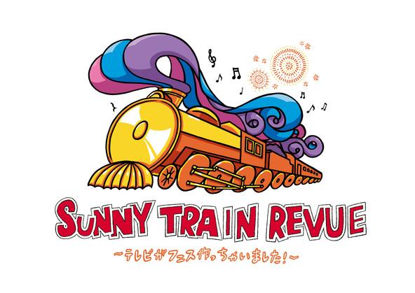 氣志團、GRANRODEO、金爆、けやき坂46、C&K、超特急、ボイメン、こぶしたかしら出演「SUNNY TRAIN REVUE」開催決定!