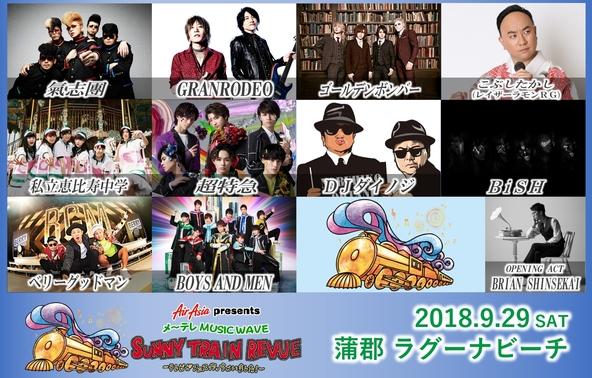 氣志團、金爆、ボイメン、エビ中、超特急、BiSHら出演「SUNNY TRAIN REVUE」チケット一般発売開始