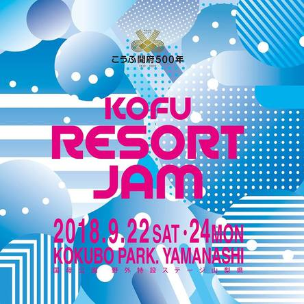 CRAZYBOY、Da-iCE、サイサイら出演『RESORT JAM 2018』のステージに出演できるコンテストを開催!