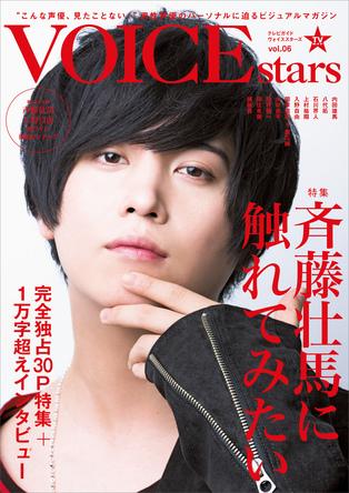 「斉藤壮馬に触れてみたい」随一の人気と実力を誇る若手声優を特集、知られざる過去に迫る!「TVガイドVOICE STARS」