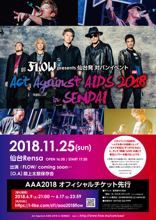 FLOW主催「Act Against AIDS 2018 in SENDAI」今年も開催決定!全国ツアー「アニメ縛り」ファイナルにシークレットゲストも