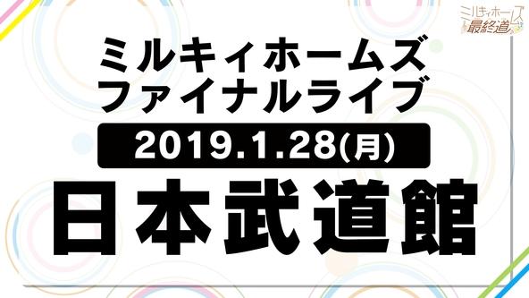 ミルキィホームズ 、2019年1月日本武道館にてファイナルライブ開催決定!さらに「Road to Final」の全貌も明らかに
