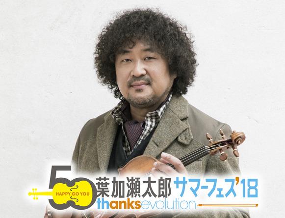 「葉加瀬太郎 サマーフェス」第5弾発表で山崎育三郎、平井 大、和楽器バンド、小柳ゆきが出演決定!