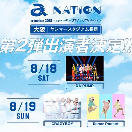 「a-nation 2018」大阪公演第2弾発表、現在「U.S.A.」が大ブレイク中のDA PUMP出演決定!