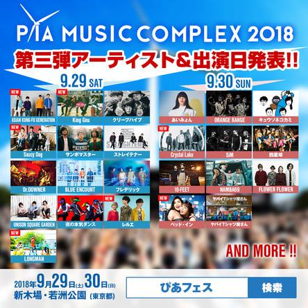 アジカン、King Gnu、Saucy Dog、Crystal Lakeら「PIA MUSIC COMPLEX 2018」出演者第3弾&出演日発表!