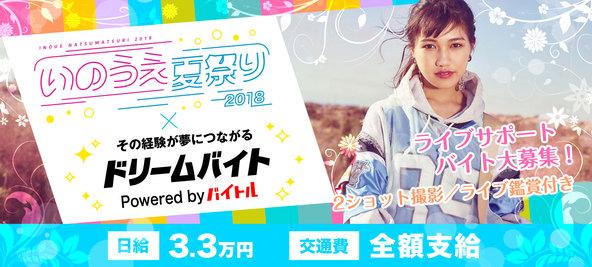 中高生を中心に絶大な人気を誇る井上苑子主催のライブ『いのうえ夏祭り2018』をサポートするアルバイトを大募集!