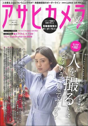 尾野真千子、安達祐実、えなこ、サイサイすぅ…『アサヒカメラ』が前代未聞の全160ページ人物撮影特集!