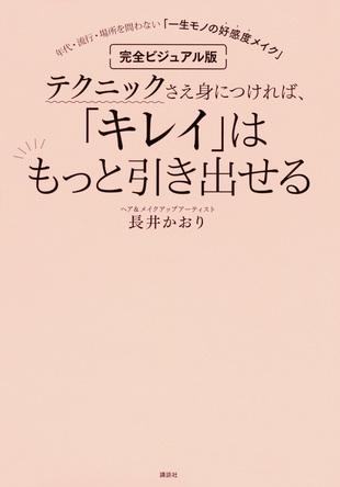 「ややこしい顔×トレンド」も解決! 長井かおり「アプリコットメイク」全工程