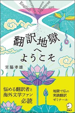 翻訳家の天国と地獄を語る—宮脇孝雄の新刊『翻訳地獄へようこそ』の刊行記念イベントを7月28日開催