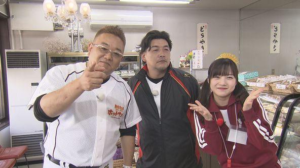 『熱烈!ホットサンド!』88年続く老舗菓子店には絶品の地元スイーツが!(1) (c)STV