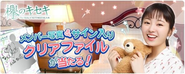 欅坂46公式ゲームアプリ『欅のキセキ』、新イベント開催決定!特典は『欅のキセキ』特製クリアファイル