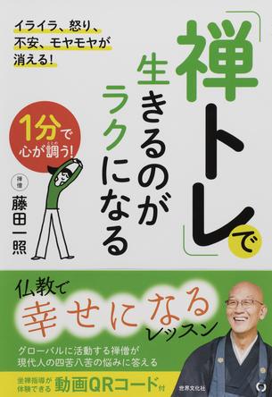 イライラ、怒り、モヤモヤが晴れる!新・仏教的実用書『「禅トレ」で生きるのがラクになる』発売