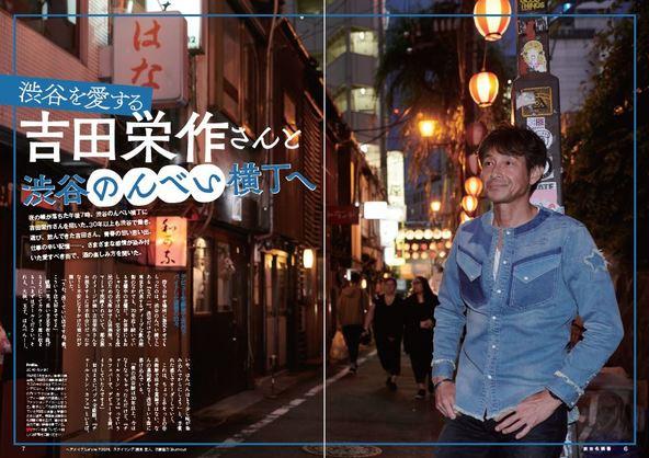 吉田栄作「素の自分でいられる僕のソウルタウン」渋谷のんべえ横丁で貴重な話の数々を語る『渋谷名酒場100 』