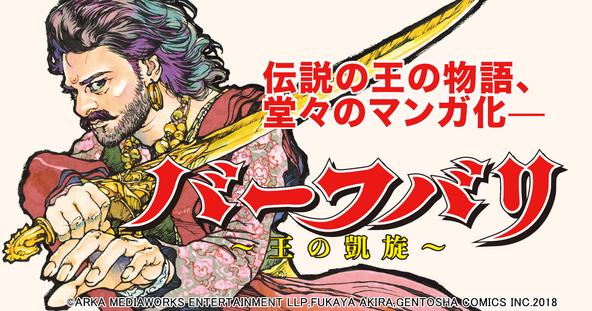 あの大ヒット映画「バーフバリ〜王の凱旋〜」の大迫力シーンが再びよみがえる!ついにコミカライズ版が登場