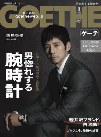 西島秀俊が表紙の「GOETHE」で宮迫博之が腕時計の惚れストーリーを語る「時計に使った金額がバレて、嫁に罵倒された」
