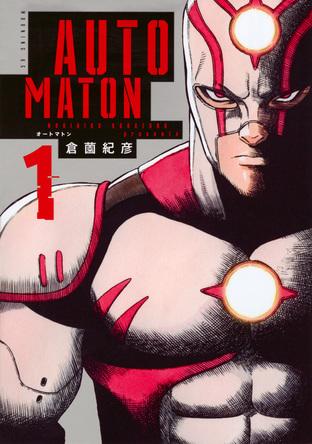 ロボ/マシン/ヒーロー/アメコミ。1つでも好きなら『AUTOMATON』に胸熱!