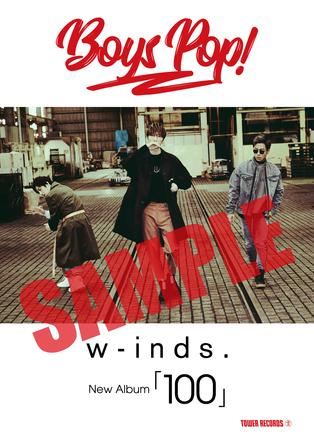 w-inds.、タワーレコードによるボーイズ・グループ大PUSH企画『BOYS POP!』第11弾アーティストに決定!