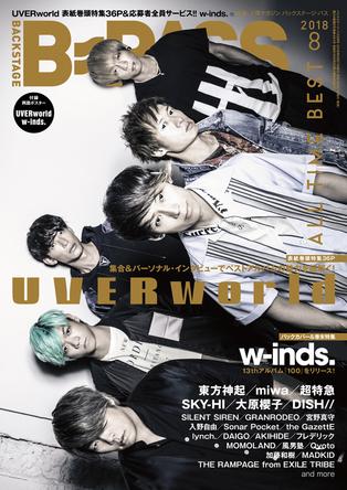 UVERworldを全36ページの大特集!約9年ぶりのリリースとなるベストアルバムの魅力を紐解く