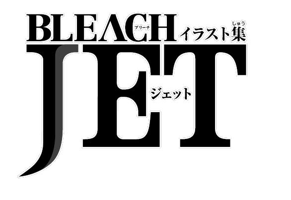 """全67キャラの""""テーマミュージック""""がついに初披露!『BLEACHイラスト集JET』発売記念キャンペーン"""