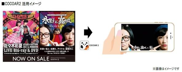 高城れに&永野と写真が撮れる!「永野と高城。」Blu-ray&DVDのAR企画にてARアプリ「COCOAR2」が採用