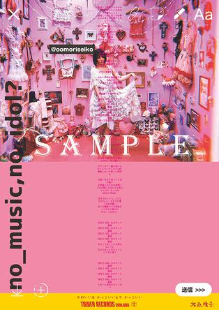 大森靖子、タワーレコードアイドル企画「NO MUSIC, NO IDOL?」ポスターに登場!