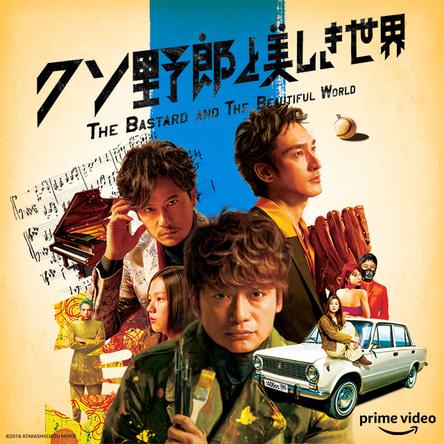 稲垣吾郎、草なぎ剛、香取慎吾が出演するオムニバス映画『クソ野郎と美しき世界』が、7月6日(金)よりAmazon Prime Videoにて独占配信開始!
