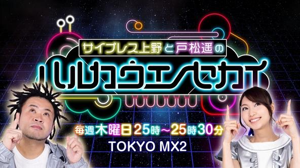 サイプレス上野と戸松遥による冠番組「ハルカウエノセカイ」7月ゲストにSUSHIBOYS、大森靖子、福原遥が登場!