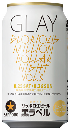 GLAYの地元函館で開催される大型野外ライブを記念して、「サッポロ生ビール黒ラベル」GLAY缶が北海道限定発売