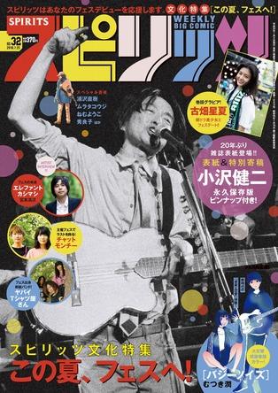"""小沢健二、「スピリッツ」""""フェス特集""""で20年ぶり雑誌表紙に登場!「フェスへ、めんどくささを愛でに。」特別寄稿も"""