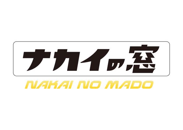 「ナカイの窓」番組ロゴ (c)NTV