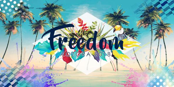 10周年を迎える『FREEDOM aozora 2018』が2日間で開催 フェスの楽しみも倍増する複数のステージ展開当日の会場エリアマップが発表! (1)