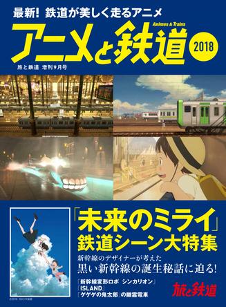 「未来のミライ」など、アニメに登場する鉄道シーンを大特集!『旅と鉄道』増刊9月号は「アニメと鉄道2018」