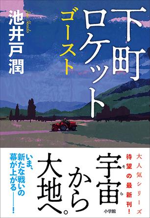 池井戸潤、大人気シリーズ待望の最新刊『下町ロケット ゴースト』が発売!10月よりドラマスタートも決定