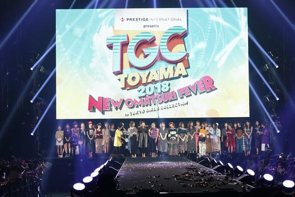 SKY-HI、Dream Ami、超特急らの熱狂ライブ、永野、ガンバレルーヤらの「TGC音頭」で大盛況!『TGC TOYAMA 2018』