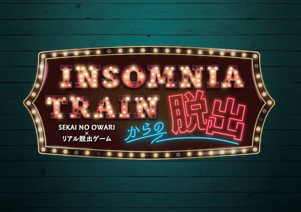 SEKAI NO OWARI×リアル脱出ゲーム『INSOMNIA TRAINからの脱出』にソニーの触覚提示技術導入決定