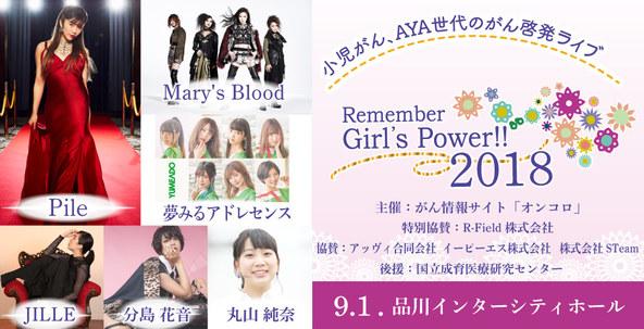 JILLE、Pile、丸山純奈、Mary's Blood、夢アド、分島花音が出演!「Remember Girl's Power !!2018」が開催
