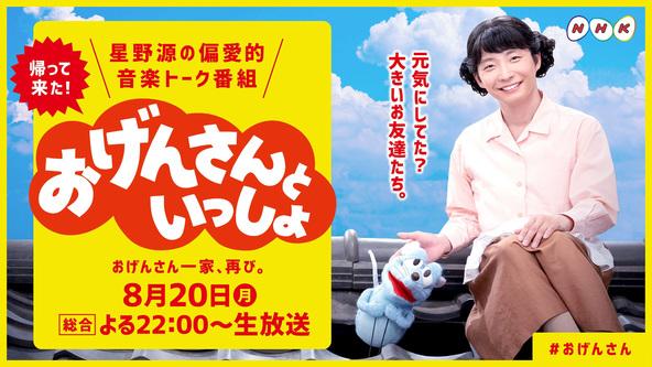 星野源の冠音楽番組「おげんさんといっしょ」第2弾が放送、新たに三浦大知の出演も決定!