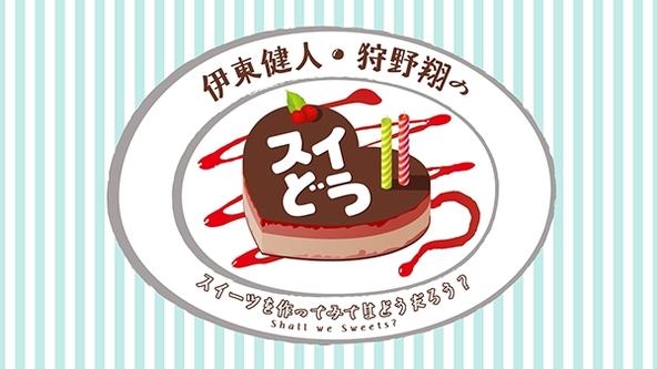 『伊東健人・狩野翔のスイどう』第0回が8月13日21時から放送! (1)
