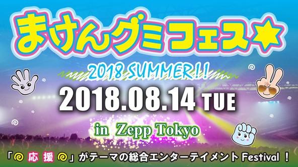 暑さに、まけん!怒涛の34組出演!!8月14日Zepp Tokyoにて「まけんグミフェス☆2018 SUMMER」開催!!! (1)