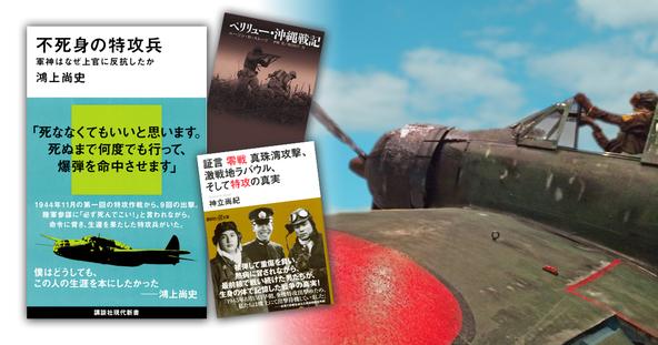 戦争の記憶を語り継ぐ〈1〉貴重なノンフィクション『不死身の特攻兵』ほか
