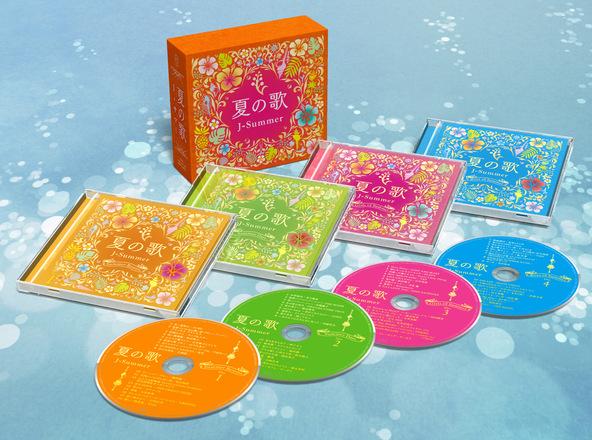 """猛暑は嫌でも、夏は去ってほしくないあなたに。テーマ毎の""""夏の歌""""J-POP CD4枚組通販BOXが販路拡大発売スタート!"""