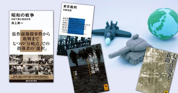 戦争の記憶を語り継ぐ〈3〉史料で読み解く『昭和の戦争 日記で読む戦前日本』ほか