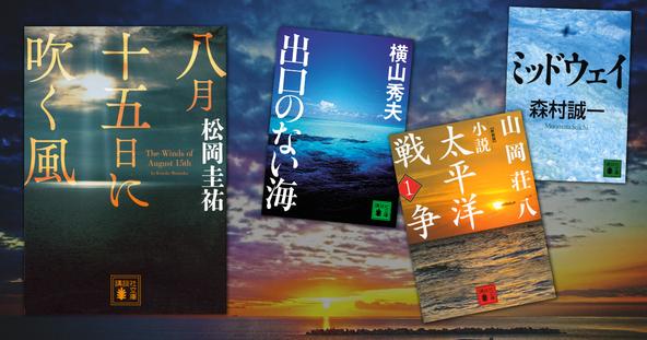 戦争の記憶を語り継ぐ〈2〉戦争小説の名作『八月十五日に吹く風』ほか