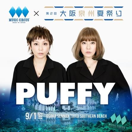 """「MUSIC CIRCUS'18」泉州夏祭りコラボステージにPUFFY、芸人DJユニット""""L.O.L""""、地元アーティストらが出演"""
